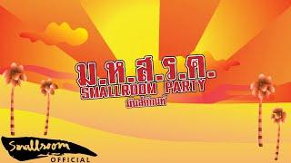 smallroom-ม-ห-ส-ร-ค-smallroom-party-มันส์คักแท้