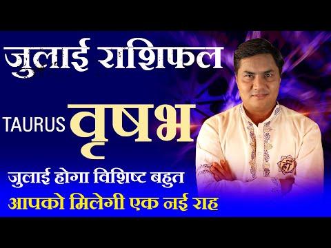 वृषभ राशि |जुलाई महीने में होगा बड़ा बदलाव-July 2021 Rashifal-Tarus-Monthly Horoscope-Suresh Shrimali