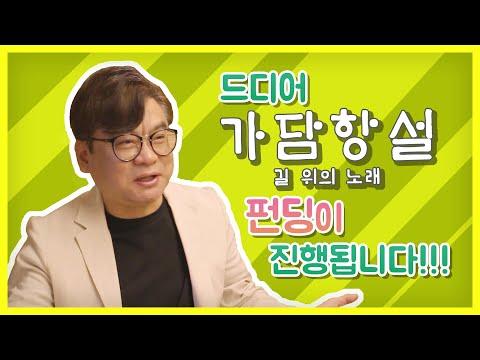 [홍시호의 홍쇼] 드디어 가담항설 펀딩이 진행됩니다!!!