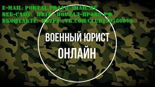 Категория «Г» – временно не годен  к военной службе. ОНЛАЙН помощь военного юриста в СПб.
