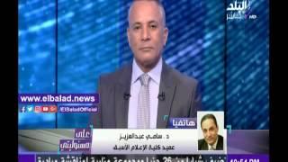 سامي عبد العزيز: لابد من إتاحة الفرصة للجميع لتقلد منصب رئيس التحرير..فيديو