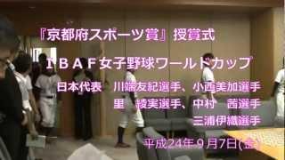 京都府スポーツ賞授賞式 第5回IBAF女子野球ワールドカップ3連覇