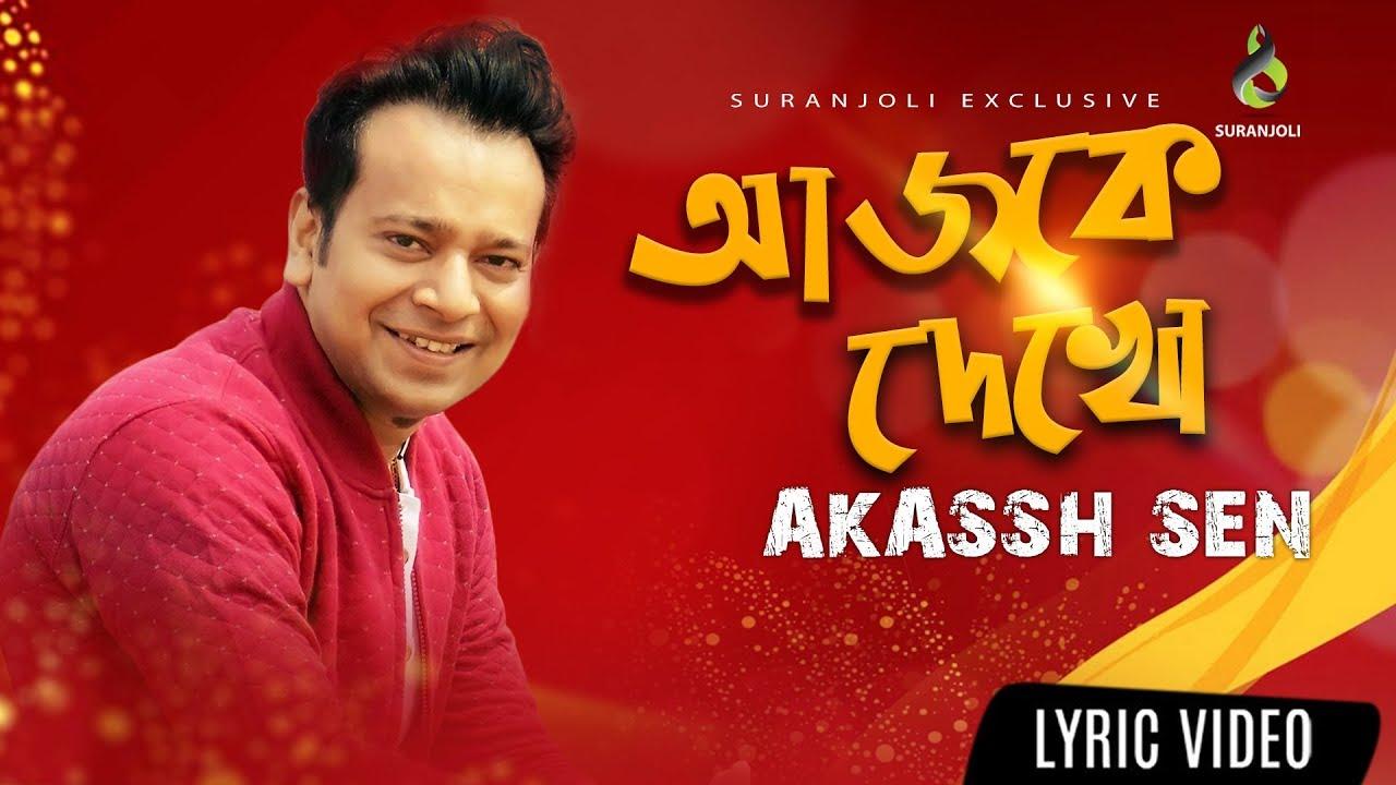 আজকে দেখো | Ajke Dekho | Akassh Sen | With Lyric | Lyrical ...