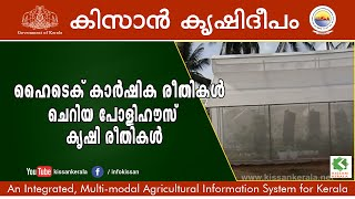 Kerala agriculture videos