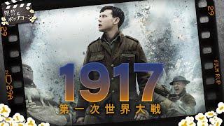 第一次世界大戦特集『1917』&ピーター・ジャクソンのドキュメンタリー『彼らは生きていた』:第130回 銀幕にポップコーン