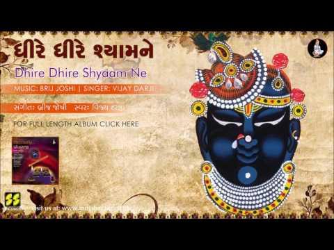 Dhire Dhire Shyaam Ne | Shreenathji Bhajan | Singer: Vijay Darji | Music: Brij Joshi