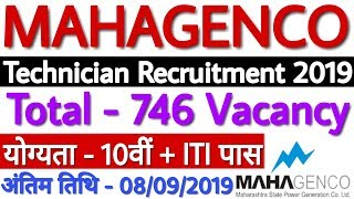 MAHAGENCO Recruitment 2019 For Technician 746 | MAHAGENCO Bharti 2019 | Mahanirmiti Recruitment 2019