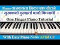 Sukhkarta Dukhharta Varta Vighanachi || Easy Piano Songs For Beginners || Easy Piano Songs Notes