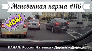 Мгновенная карма на дороге №116. Road Rage and Instant Karma!
