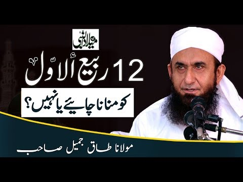 12 Rabi Ul Awwal Special Bayan by Molana Tariq Jameel Latest 17 November 2018