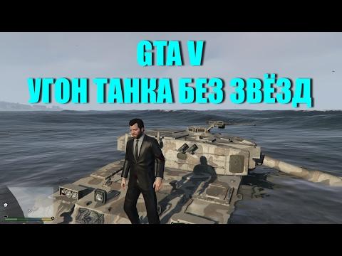 GTA 5 - Как Угнать RHINO [С Военной Базы Без Звёзд]