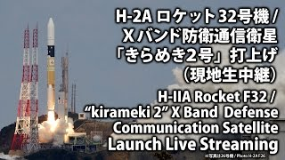 h iiaロケット32号機 打上げ h 2a rocket f32 launch