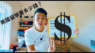 留學Qu0026A (下):去美國留學需要多少錢?必買車代步?增強英文能力? [ MICHAEL HUANG 美國留學紀錄 ]