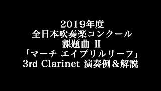 クラリネット3rd演奏&解説 マーチ「エイプリルリーフ」 2019年課題曲Ⅱ