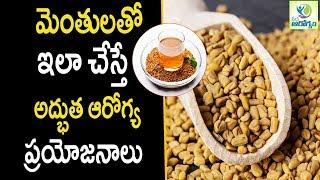 Fenugreek Health Benefits  - Health Tips in Telugu || Mana Arogyam