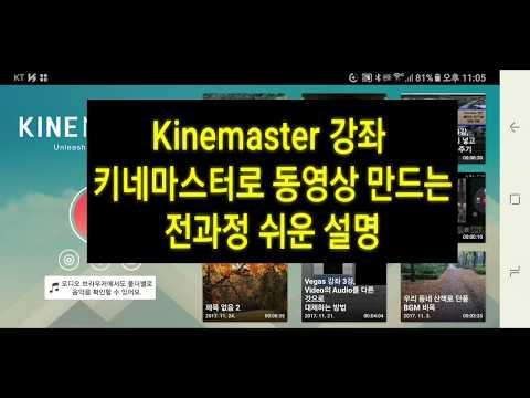 Kinemaster 강좌 35강, 왕초보를 위한 키네마스터