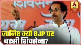 Uddhav Thackeray Accuses BJP Of Horse Trading | ABP News