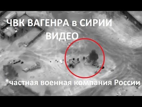 ЧВК ВАГНЕРА в Сирии Видео последние Новости - видео онлайн