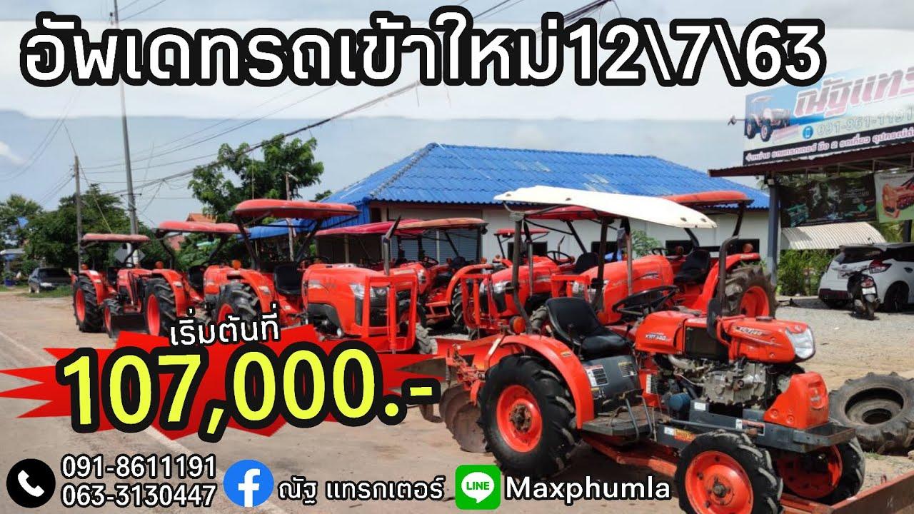รถไถมือสอง ราคาถูกเริ่มต้น107,000 โทร.0918611191      12/07/63
