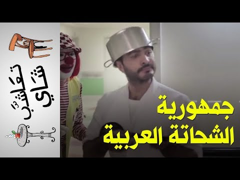 جمهورية الشحاتة العربية!