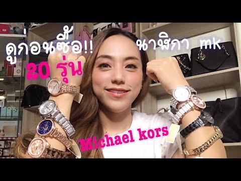 นาฬิกา Top  20 Michael kors Watch