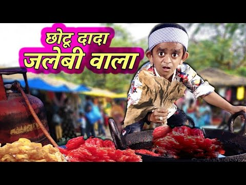 छोटू दादा जलेबी वाला | CHOTU DADA JALEBI WALA | Khandesh Hindi Comedy | Chotu Dada Comedy Video