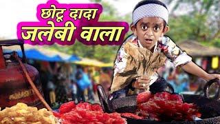 CHOTU KI JALEBI   छोटू की जलेबी   Khandesh Hindi Comedy   Chotu Dada Comedy Video