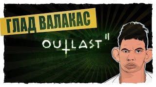 Глад Валакас - Прохождение Outlast 2