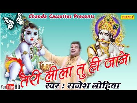 तेरी लीला तु ही जाने    Rajesh Lohiya    Hindi Most Popular Krishna Bhajn