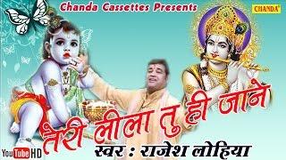 तेरी लीला तु ही जाने || Rajesh Lohiya || Hindi Most Popular Krishna Bhajn