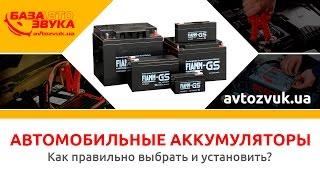 Автомобильные аккумуляторы. Как правильно выбрать и установить? Обзор avtozvuk.ua