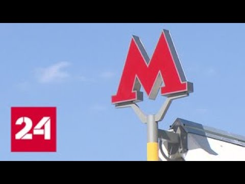 В московском метро открылись сразу 7 новых станций - Россия 24