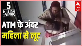 Repeat youtube video Bangalore: Woman attacked and looted inside ATM, crime caught on CCTV