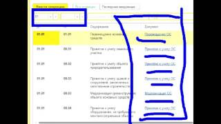 Переоценка основных средств в 1С Бухгалтерия 8