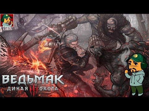 Ведьмак 3: Дикая Охота - В поисках союзников (18+)