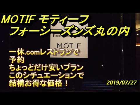 MOTIF モティーフ フォーシーズンズ丸の内 一休レストランで予約 新幹線を眺める東京駅そば 父親の誕生日で、お伺いさせていただきました。ホテルのレストランなので、1万円で、駐車場付き、安い
