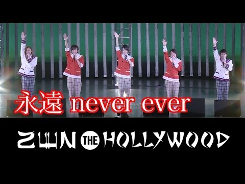♪永遠 never ever【ZEN THE HOLLYWOOD】5/18中野サンプラザ