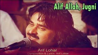 Alif Allah, Jugni | Arif Lohar | Virsa Heritage Revived | Punjabi | Folk