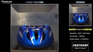 「自転車用ヘルメットの衝撃試験」のスローモーション映像