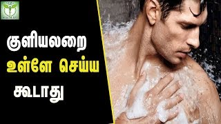 Things You Should Never Do In A Shower - Tamil Health Tips