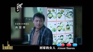 2014台北電影獎入圍影片 劇情長片類 上