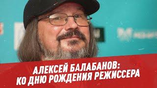 Алексей Балабанов: ко Дню рождения режиссера