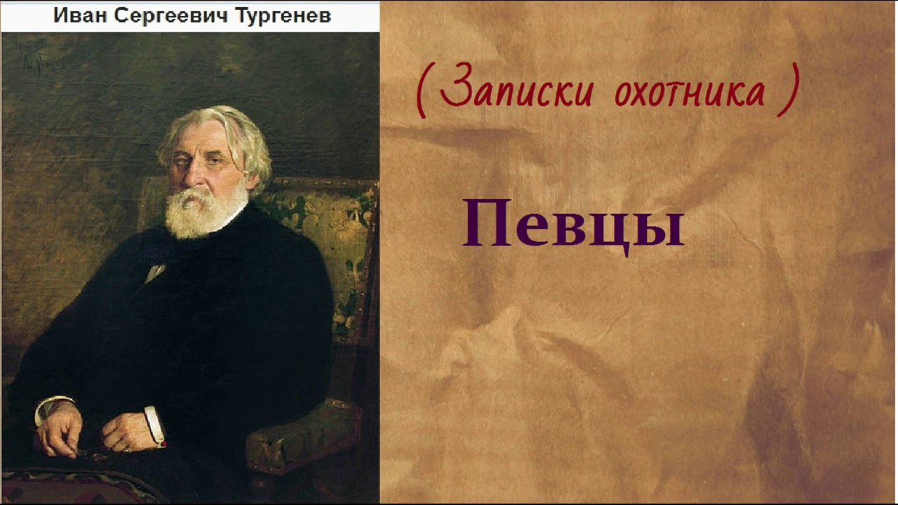 Иван Сергеевич Тургенев.  Певцы. аудиокнига.