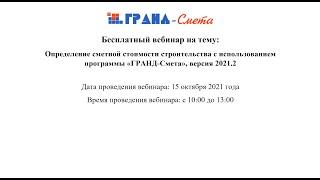 XXV    Всероссийский семинар вебинар. «ГРАНД-Смета» версия 2021.2