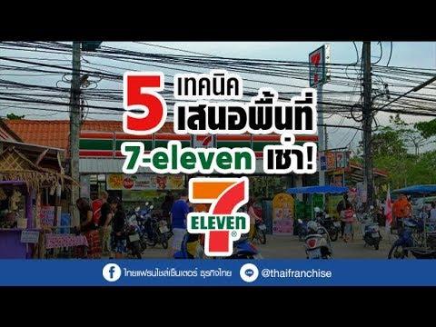 เปิดความลับ! 5 เทคนิคนำเสนอพื้นที่ให้ 7-eleven มาเช่า
