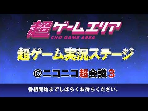 超ゲーム実況ステージ@ニコニコ超会議3【キヨレトPP牛】