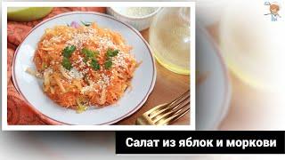 Салат из моркови и яблока, лимона и имбиря. Блюдо для раздельного питания!