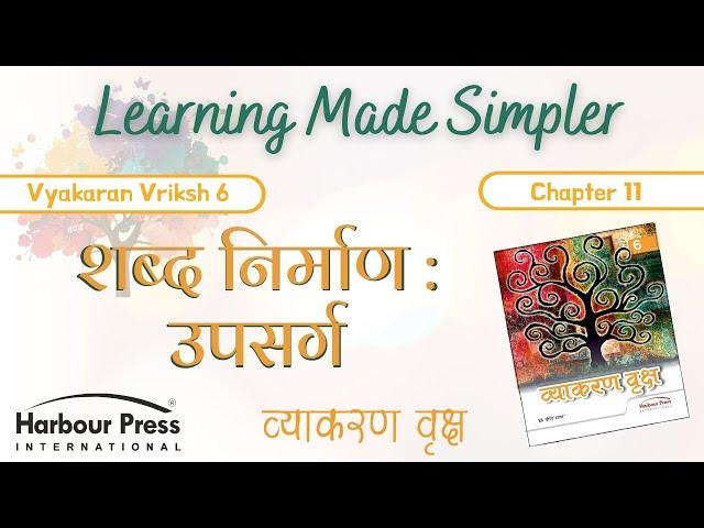 Vyakaran Vriksh Class 6 Ch-11.1-Shabd Nirmaan Upasarg(Prefix)