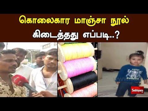 கொலைகார மாஞ்சா நூல் கிடைத்தது எப்படி..? | Manja Thread Kills | Sathiyam News