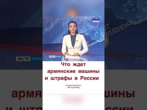 Что ждёт Армянские машине в России.